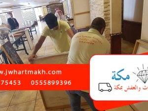 خدمة نقل الأثاث فى مكة