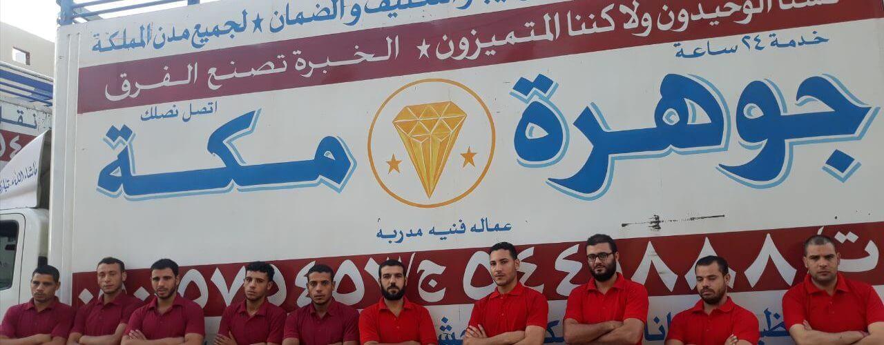 فريق جوهرة مكة شركة نقل عفش بمكة