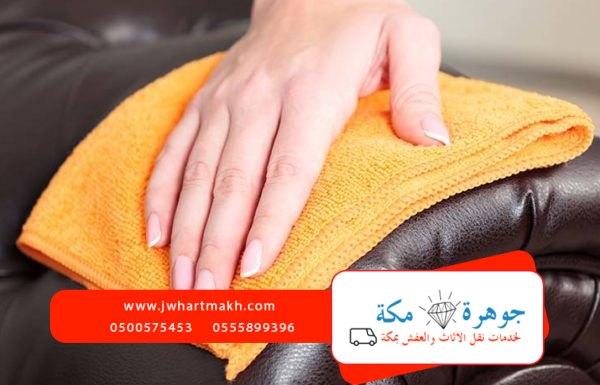 كيفية تنظيف الاثاث الجلدى بمواد طبيعية