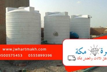 طرق تنظيف خزانات المياه المنزلية