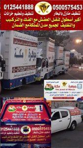 شركة نقل عفش بمكة المكرمة